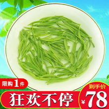 202da新茶叶绿茶at前日照足散装浓香型茶叶嫩芽半斤