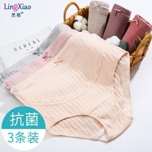 3条装棉孕妇内裤高腰托腹