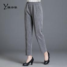 妈妈裤da夏季薄式亚ou宽松直筒棉麻休闲长裤中年的中老年夏装