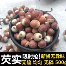 广东肇da米500gng鲜农家自产肇实欠实新货野生茨实鸡头米
