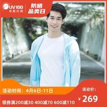 UV1da0男夏皮肤wo外线透气户外出行风衣钓鱼防晒服81045