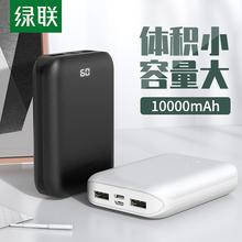 绿联充da宝1000wo手机迷你便携(小)巧正品 大容量冲电宝