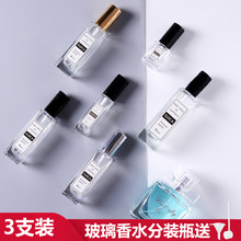 玻璃香da瓶(小)瓶便携wo高端香水分装瓶香水器补水空瓶子