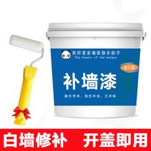 (小)包装da墙漆内墙乳wo面白色漆室内油漆刷白墙面修补涂料环保