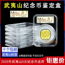 202da武夷山纪念wo鉴定盒钱币收藏盒泰山武夷山5元纪念币单单枚保护盒防氧化硬