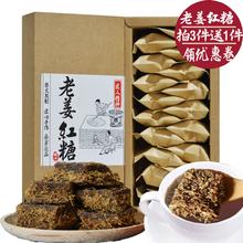 老姜红da广西桂林特wo工红糖块袋装古法黑糖月子红糖姜茶包邮