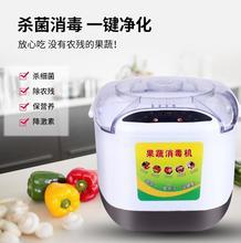 智能消da机洗肉机果ks机洗菜盆便携式食材水果食物果菜机
