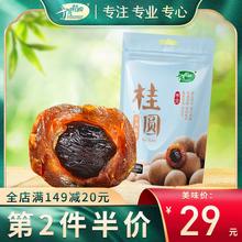 十月稻田 福da古田龙眼干ks泡茶(小)肉厚特产非无核500g