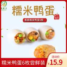 美鲜丰da米蛋咸鸭蛋ks流油鸭蛋速食网红早餐(小)吃6枚装