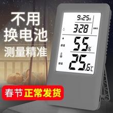 科舰家da室内婴儿房is温湿度计室温计精准温度表