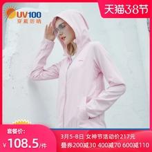 UV1da0女夏季冰is21新式防紫外线透气防晒服长袖外套81019