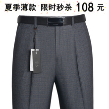老爷车da老年夏季薄is男士宽松免烫商务休闲大码父亲西装长裤