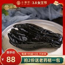 古瀛堂da宗陈年佛手is果瓜缸藏10年份潮州特产三宝包邮