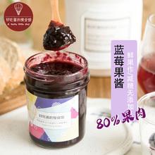 好吃酱蓝莓果酱220g轻da90脂减糖is加抹面包酸奶