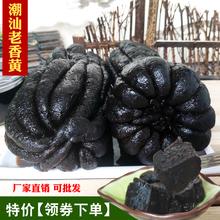 厂家直da 正宗潮汕is三宝佛手 陈年老佛手柑 老香橼凉果