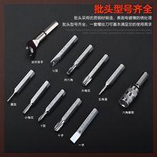 维修套da冰箱专用灶is螺丝西门子冰箱螺丝刀工具安装方向花型