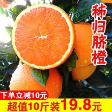 秭归新da甜橙子应季is箱现摘当季橙大果5斤手剥橙赣南10