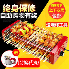 比亚双da电烧烤炉家ik烧烤韩式烤肉炉烤串机羊肉串电烧烤架子