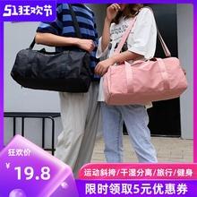 健身包da干湿分离运ik斜跨短途大容量旅行包手提行李袋游泳包