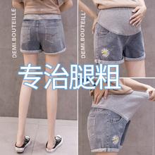 夏季外da宽松时尚打ik阔腿托腹孕妇装夏天装薄式
