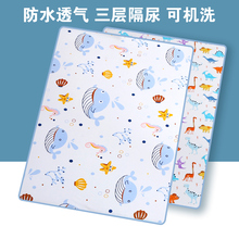 宝宝隔da垫婴儿用品aw气可洗大号水洗月经期姨妈床垫超大四季
