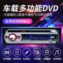 汽车Cda/DVD音ox12V24V货车蓝牙MP3音乐播放器插卡