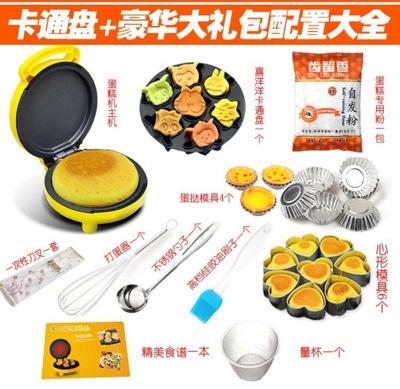 。宝宝da通迷你蛋糕ox电饼铛家用全自动松饼机煎饼电饼称锅煎