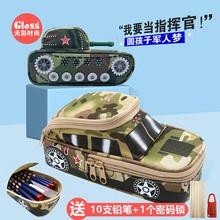 光彩时da Glosox童笔袋(小)学生男孩吉普汽车卡通1-3年级铅笔盒大容量多功能