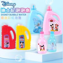 迪士尼da泡水补充液te自动吹电动泡泡枪玩具浓缩泡泡液