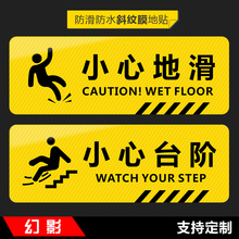 (小)心台da地贴提示牌lh套换鞋商场超市酒店楼梯安全温馨提示标语洗手间指示牌(小)心地