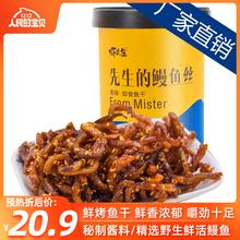 湛江特da虾先生香辣lh100g即食海鲜干货(小)鱼干办公室零食(小)吃
