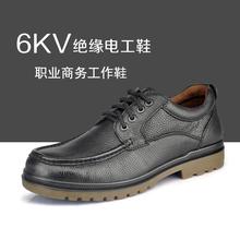 欣耐安da劳保鞋电工lhV绝缘鞋行政商务职业酒店厨房防滑工作鞋.