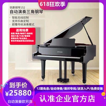 SPYdaER英国世lh正品白红色152自动演奏系统大三角钢琴