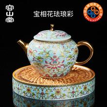容山堂da金珐琅彩陶lh壶主的杯公道杯承大单壶功夫茶具