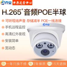 乔安5da0万网络半lhE摄像头高清夜视手机远程带音频H.265+监控器