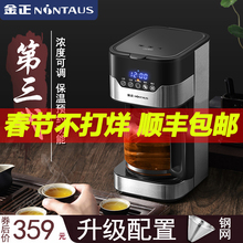 金正家da(小)型煮茶壶in黑茶蒸茶机办公室蒸汽茶饮机网红