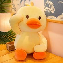 (小)黄鸭dains网红2c绒玩具玩偶娃娃抱枕超大号萌系生日礼物女
