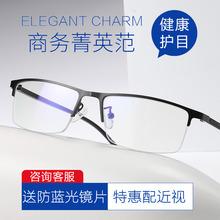 男抗蓝da无度数平面al脑手机眼睛女平镜可配近视潮