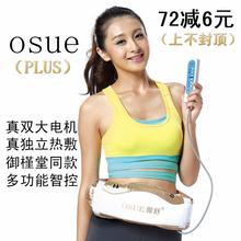 OSUda懒的抖抖机al子腹部按摩腰带瘦腰部仪器材