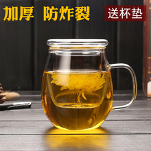 加厚耐da玻璃杯创意uo杯子带过滤沏茶杯透明办公杯茶杯