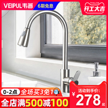 厨房抽da式冷热水龙uo304不锈钢吧台阳台水槽洗菜盆伸缩龙头