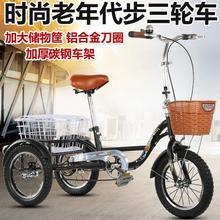 新式成da三轮车老年pl脚踏三轮车老的脚蹬健身车带斗载的载货