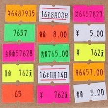 编号商品da签超市码批sm纸服装标码机贴纸打印价格打体打码字