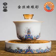 容山堂da瓷珐琅彩绘sm号三才茶碗茶托泡茶杯壶承白瓷功夫茶具