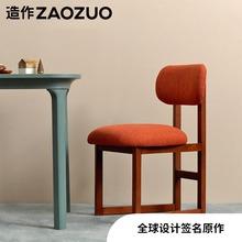 【罗永da直播力荐】smAOZUO8点实木软椅桌椅简约餐椅家用办公