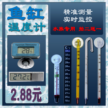 鱼缸水da箱温度计电sm水温计高精度吸盘LED数显室内外温度计
