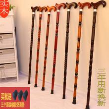 [daysm]老人防滑拐杖木头拐棍实木