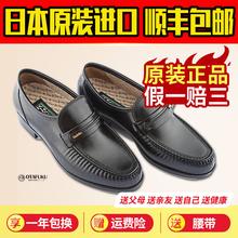 正品日本好多福健da5鞋男鞋保sm本健康鞋男健康皮鞋otafuku