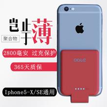 苹果专da5s 6ssmSEiPhone8 X背夹超薄移动电池源Oisle