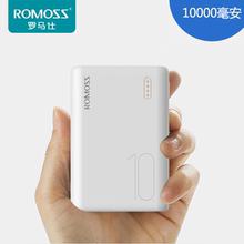 罗马仕da0000毫to手机(小)型迷你三输入充电宝可上飞机